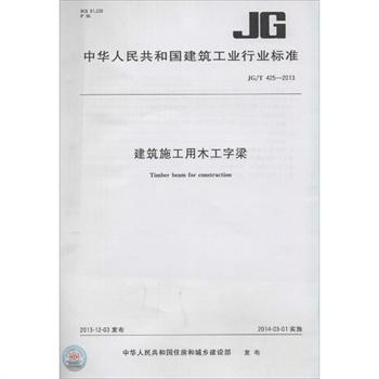 《建筑施工用木工字梁:jg/t