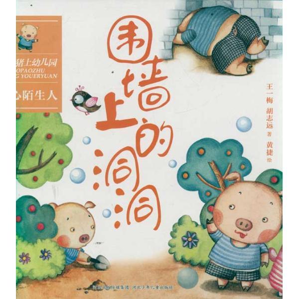 奇妙幼儿园 京东商城图书 泡泡猪上幼儿园·吃饭不挑食:树上的泡泡猪