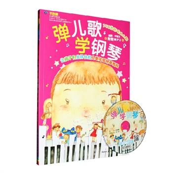 【汇智其他】弹儿歌学钢琴儿童歌曲伴奏简谱五线谱书