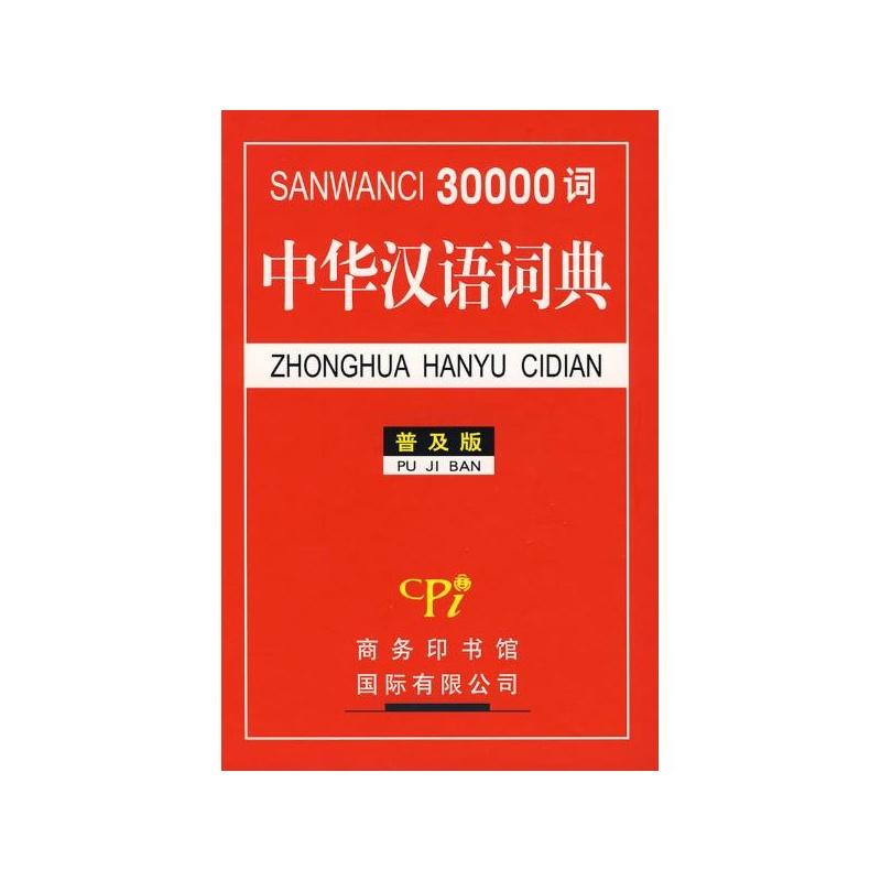 《30000词中华汉语词典 刘国顺 等编》_简介_
