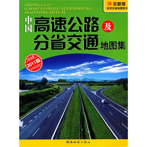 2011版中国高速公路及分省交通地