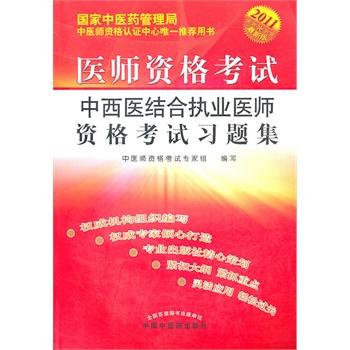 2011年版中西医结合执业医师资格考试习题集