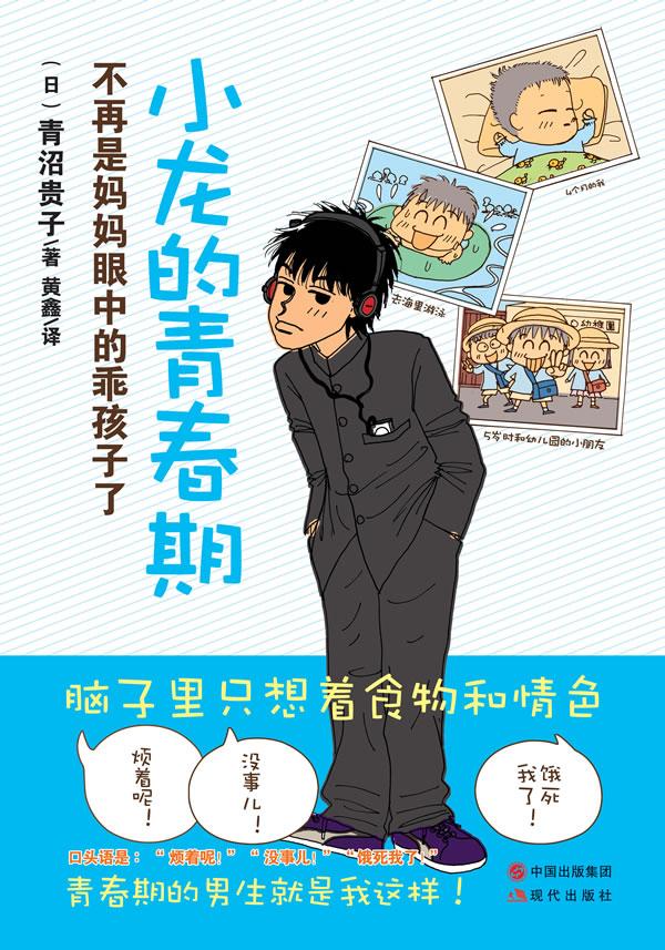 """《小龙的青春期》——这是日本漫画版的""""青春期碰到"""""""