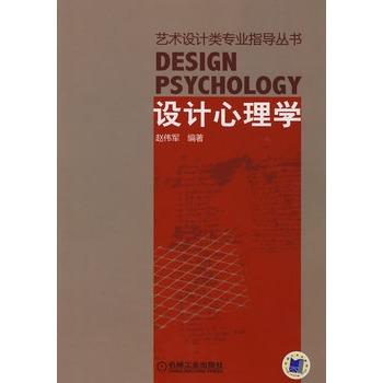 设计心理学图片