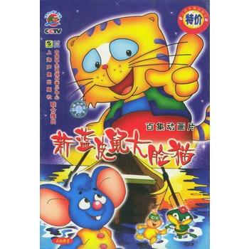 新蓝皮鼠大脸猫(6vcd)