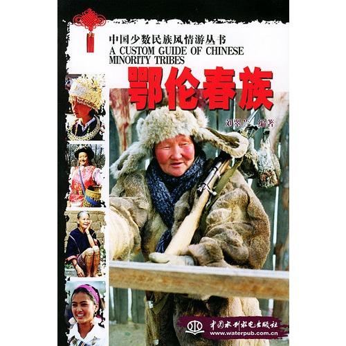 中国少数民族风情游丛书 鄂伦春族