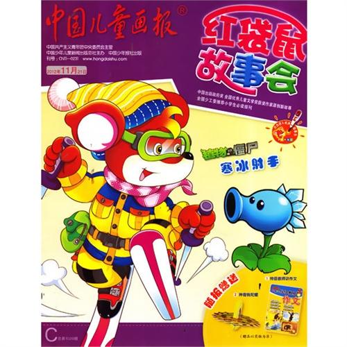中国儿童画报 红袋鼠故事会杂志2012年11月21日总