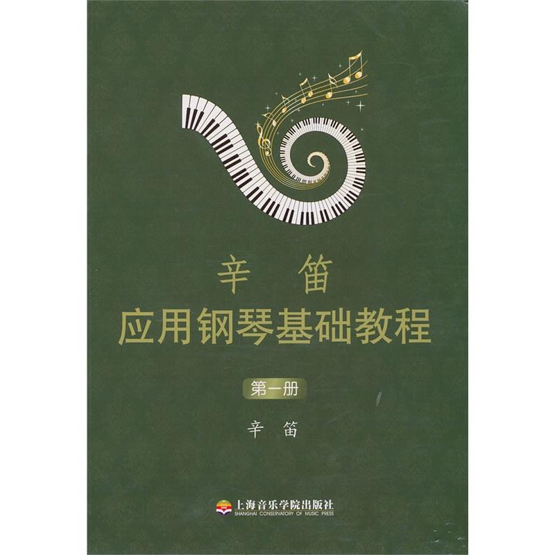 辛笛应用钢琴基础教程(第一册)图片