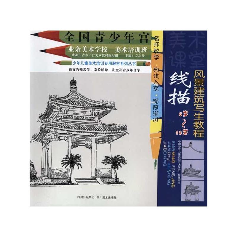 線描風景建筑寫生教程 左志丹 四川美術出版社