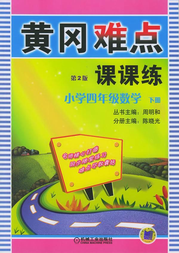 黄冈难点 课课练 第2版 小学四年级数 学 下册