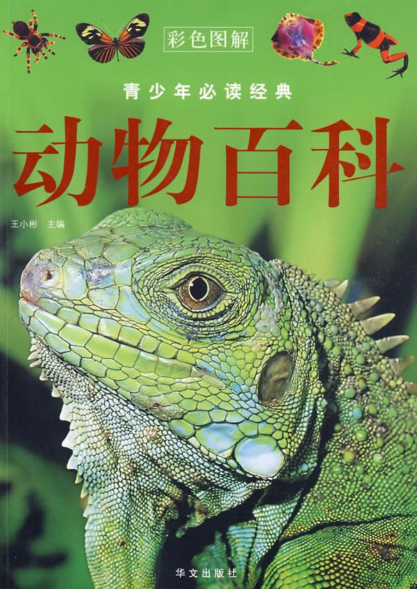 彩图 青少年必读经典 动物百科