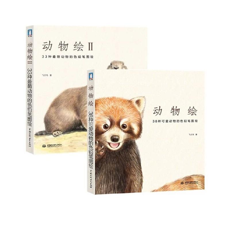 动物绘(1 2)共2册 飞乐鸟 水利水电出版社 38种可爱动物的色铅笔图绘