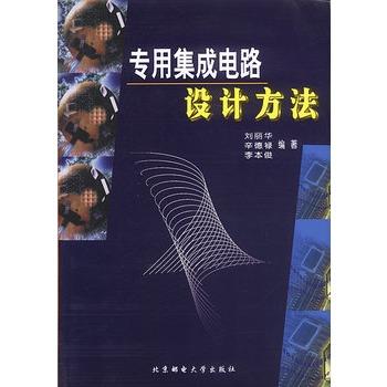 《专用集成电路设计方法》刘丽华