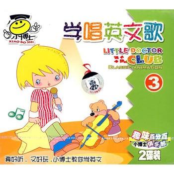 学唱英文歌3(2vcd)