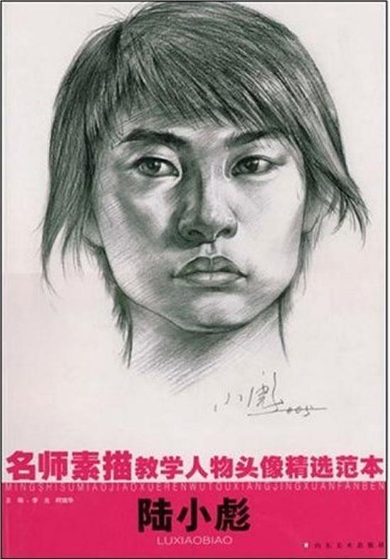 名师素描教学人物头像精选范本-陆小彪
