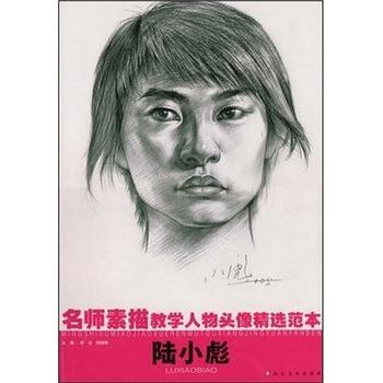 名师素描教学人物头像精选范本-李光