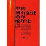 中国国有企业改革编年史读后感_评价_评论 - 坏坏蓝眼睛 - 坏坏蓝眼睛