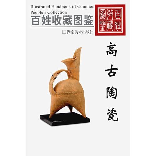 百姓收藏图鉴 高古陶瓷