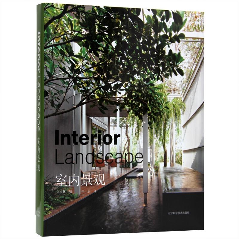 室内景观 商业空间 办公室内 家居室内景观设计元素 理论和案例书