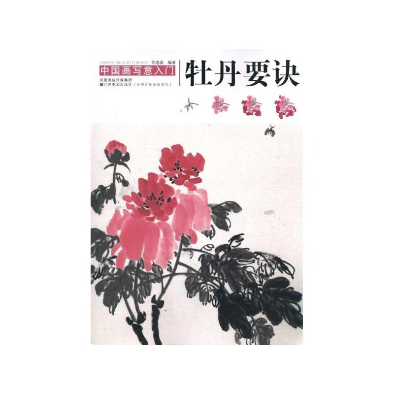 中国写意画入门—牡丹要诀 胡老溪
