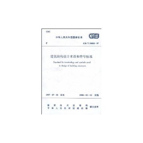 gb/t50083-97建筑结构设计术语和符号标准