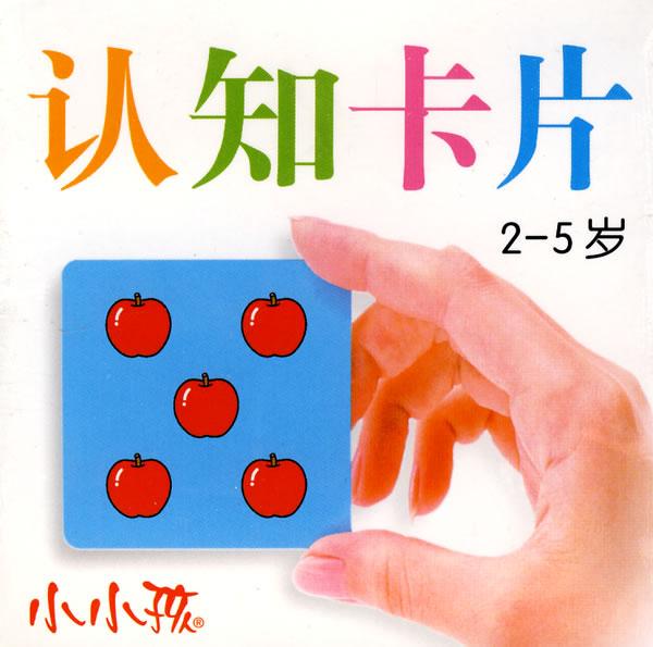 小小孩:认知卡片(2报价/幼儿认知启蒙类图书价格查询