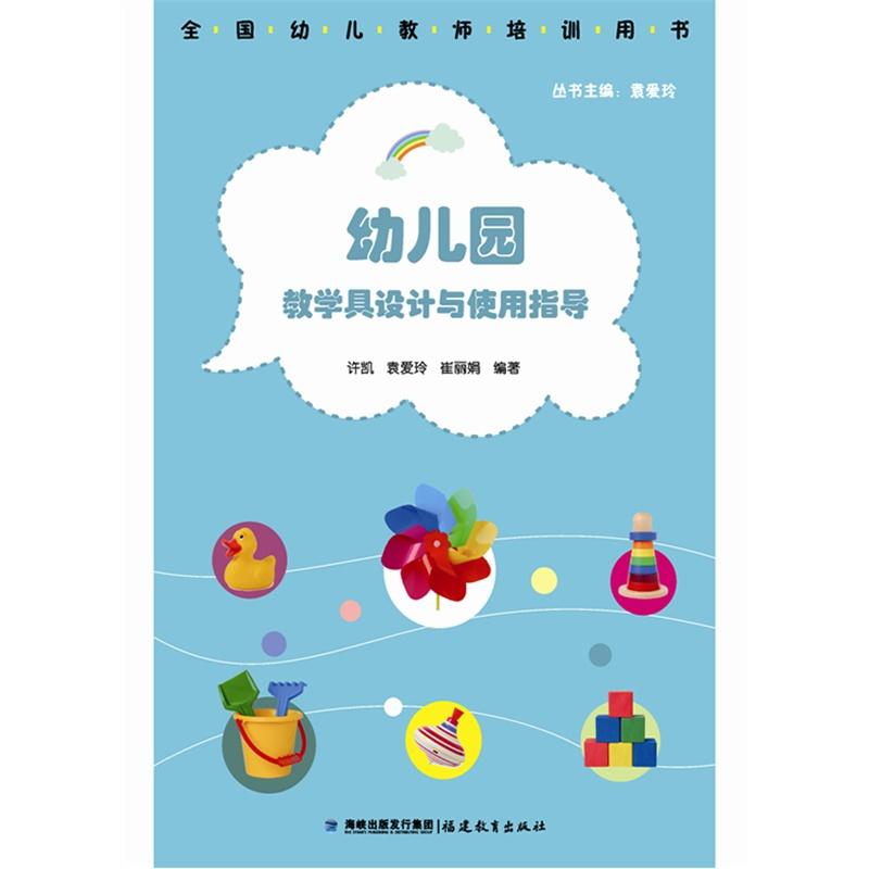 《幼儿园教学具设计与使用指导(全国幼儿