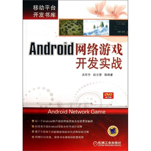 网络游戏开发_3D网络游戏程序开发