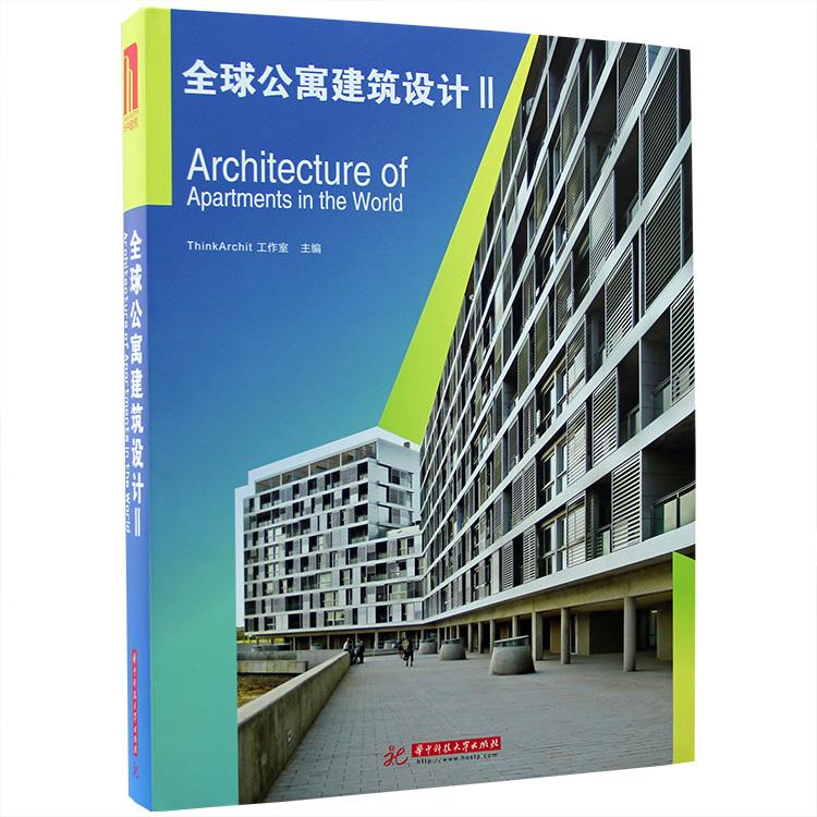 全球公寓建筑设计Ⅱ简约欧式 现代风格 住宅设计案例资料集 书籍