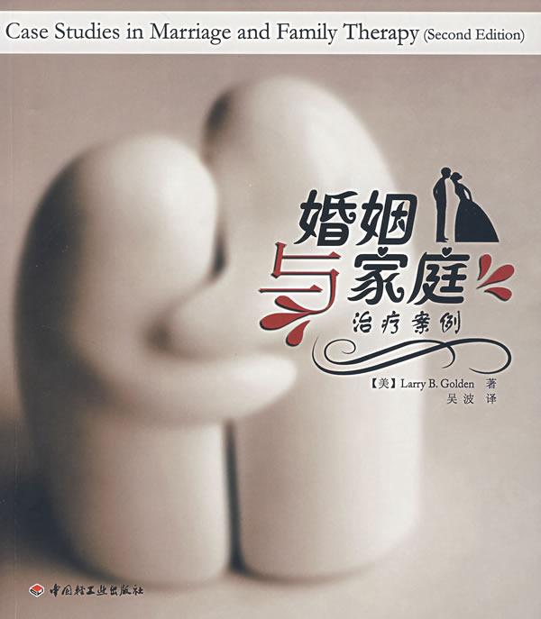 《婚姻与家庭治疗案例》电子书下载 - 电子书下载 - 电子书下载