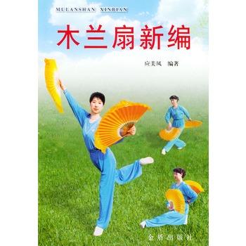 《木兰扇v儿童》(应美凤.)儿童围棋教案图片