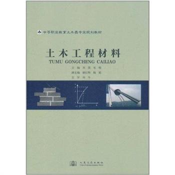 《土木工程材料 刘强等》