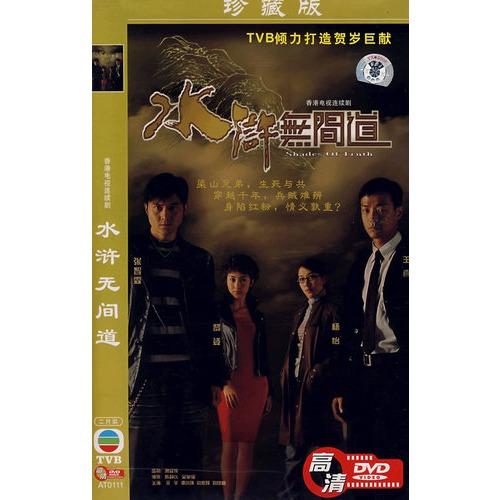 台湾电视连续剧:水浒无间道(简装2dvd)(珍藏版)香港女主角外号叫吉祥物的电视剧图片