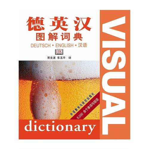 德英汉图解词典-图书-当当触屏版
