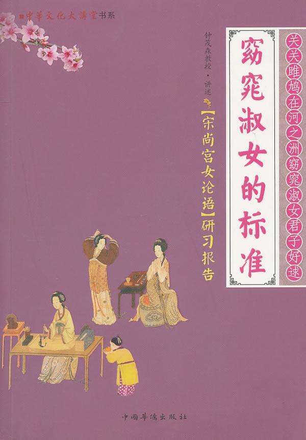 窕淑女的标准 钟茂森博士女论语研习报告,女人必读的一本书