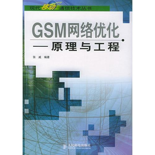 gsm测试技术基础