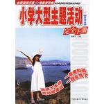 小学大型主题活动完全手册:夏季卷读后感_评论_怎么样 - moqiweni - 莫绮雯