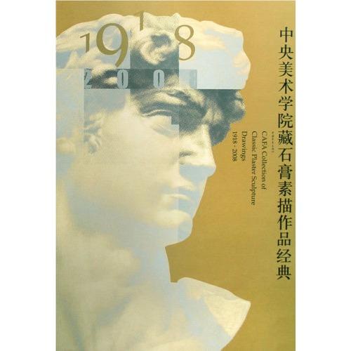中央美术学院藏石膏素描作品经典
