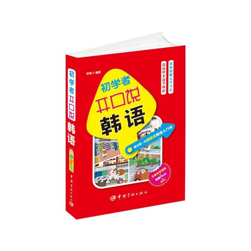 【初学者开口说韩语(随书附赠MP3光盘) 李倩图
