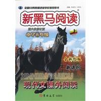 新黑马阅读
