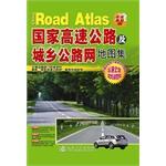 中国公路出行地图全集