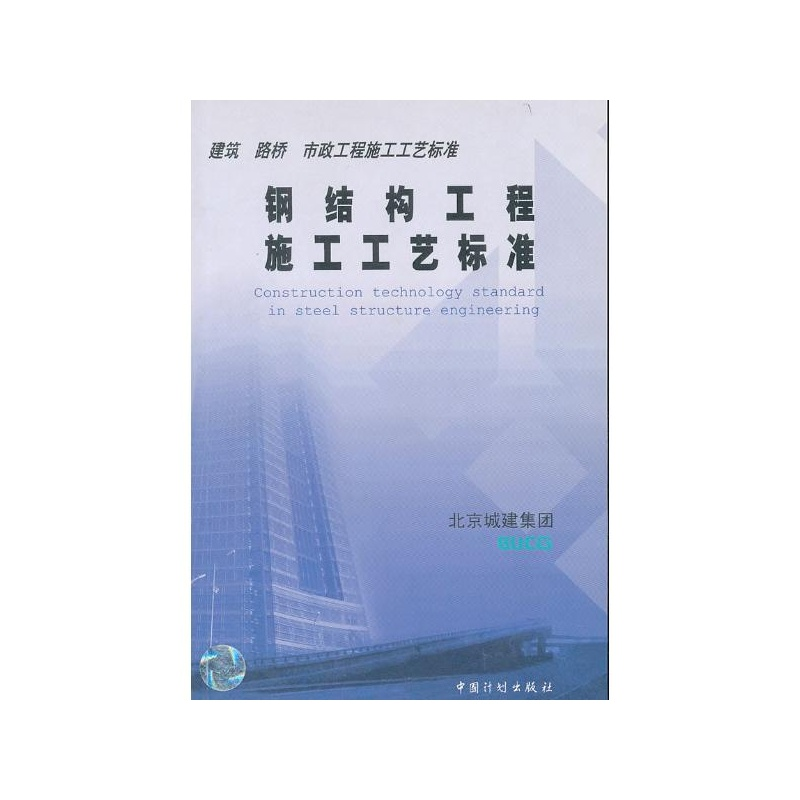 《钢结构工程施工工艺标准》