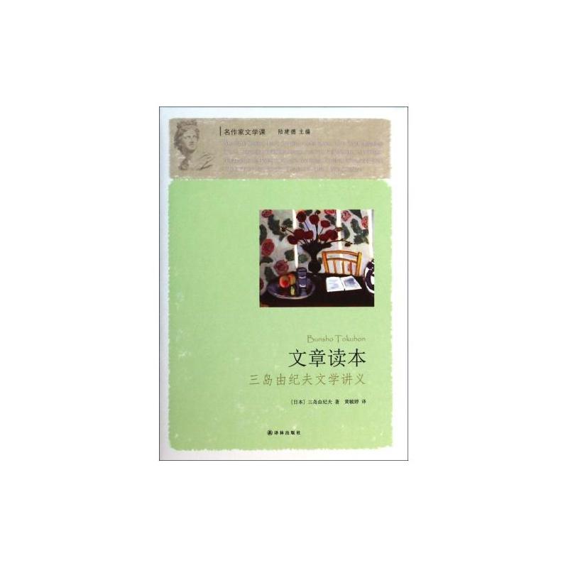 《文章读本(三岛由纪夫文学讲义)(精)/名作家文学课
