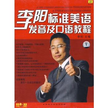 李阳疯狂英语:李阳标准美语发音及口语教程(1本书 4盒