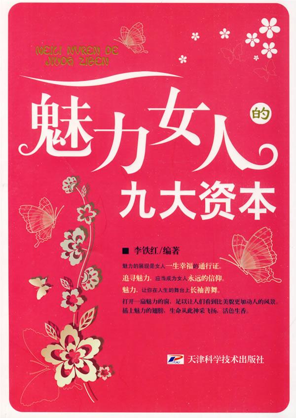 魅力女人的九大资本 李铁红-图书杂志-社会科学
