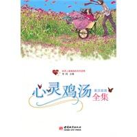 《心灵鸡汤全集:汉英对照》封面