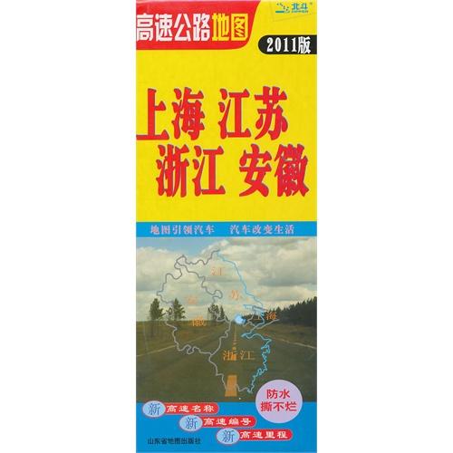 上海江苏浙江安徽高速公路网地图