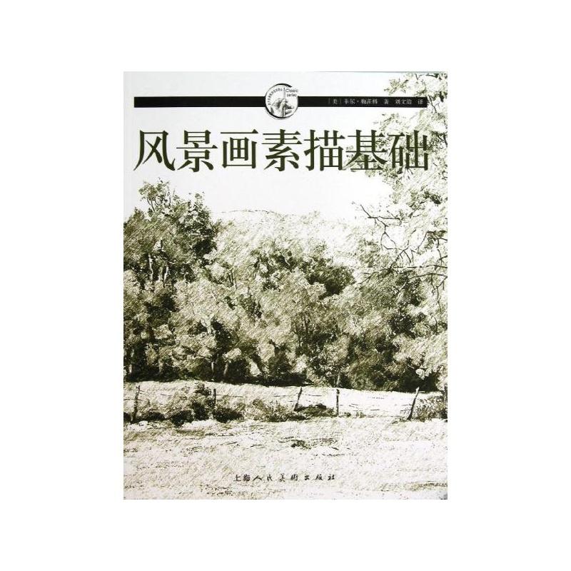 风景画素描基础 (美)菲尔.梅茨格 上海人民美术出版社