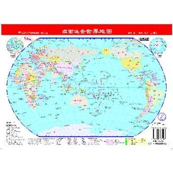 桌面速查中国地图-桌面速查世界地图-套装版 中图北斗文化传媒图片