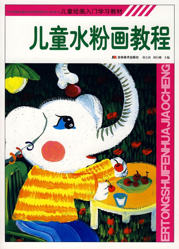 【儿童水粉画教程】$8.4元